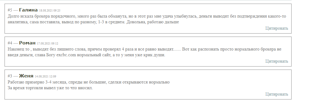 Мнение и опыт клиентов о компании EXCBC