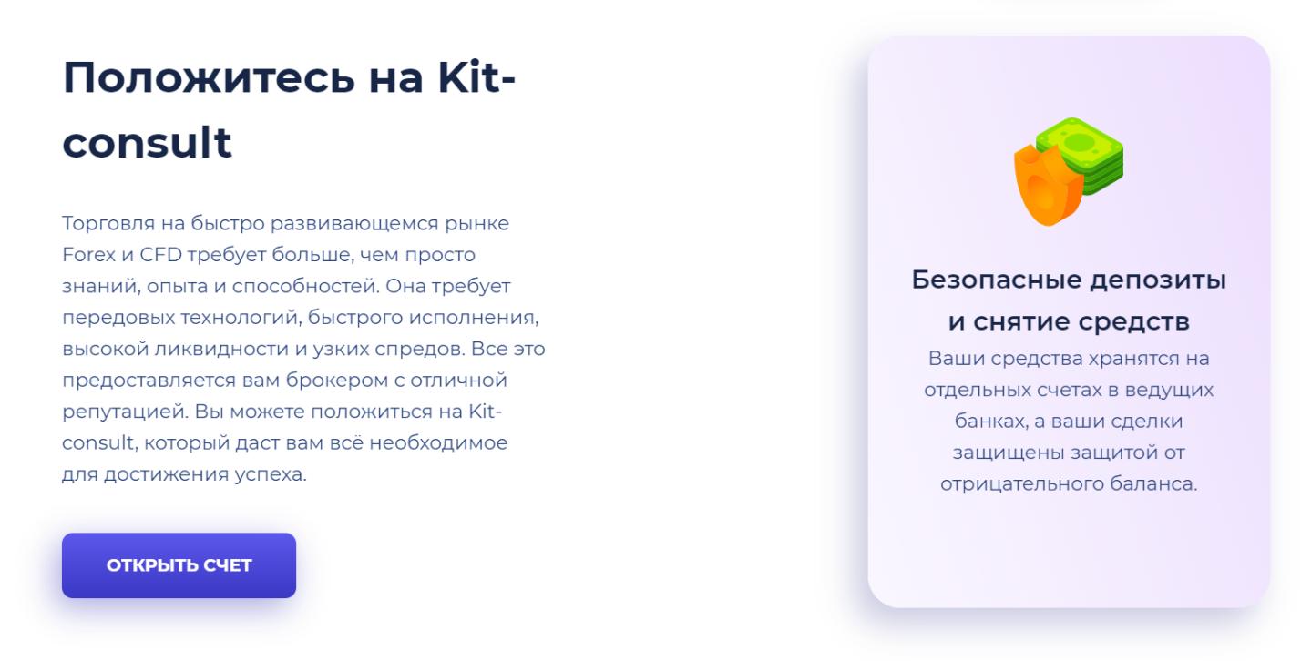 Информация о Kit-consult