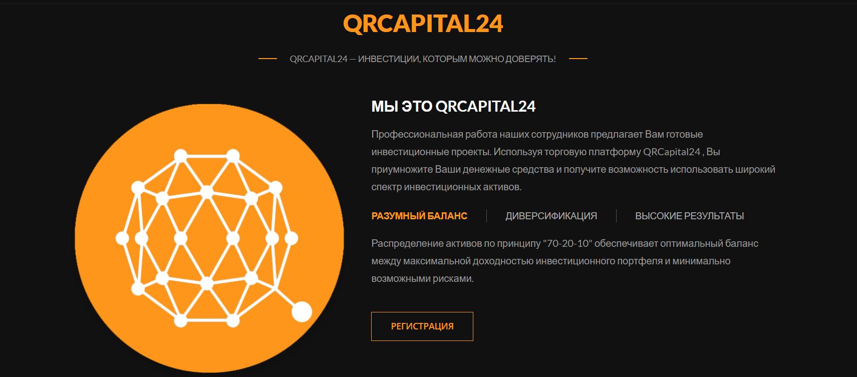 На каких условиях торгуют в QRCAPITAL24?