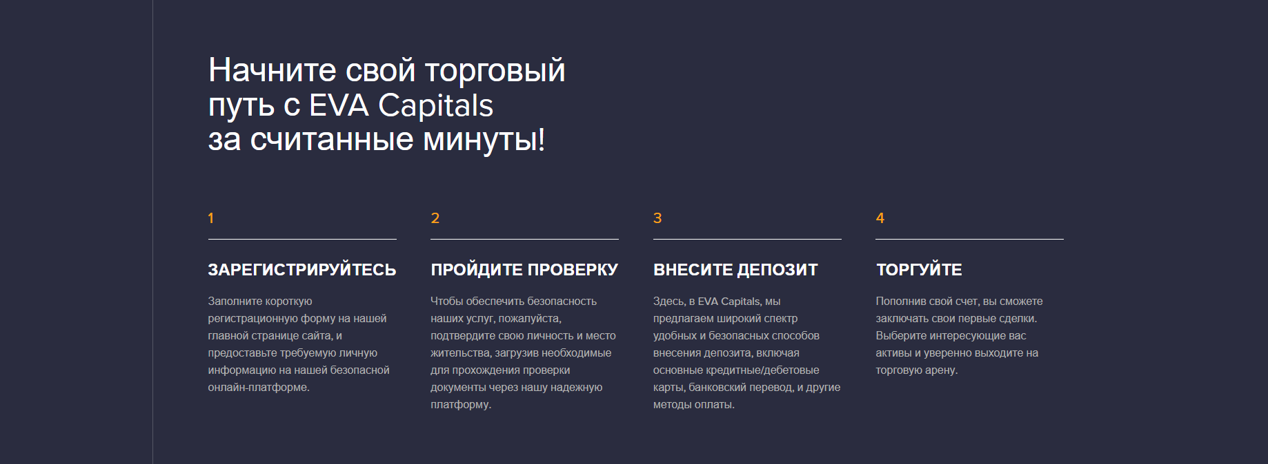 EVA Capitals брокер имеет русскоязычную, англоязычную и польскую версии сайта