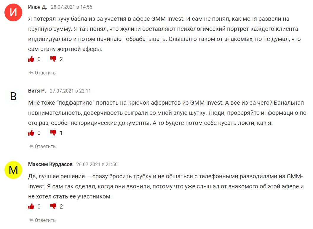 Мнение клиентов о GMM Invest